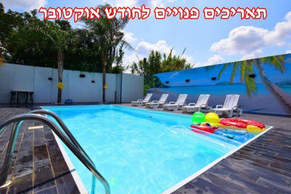 צימרים הבריכה הלבנה - לחופשה מרעננת באלישמע