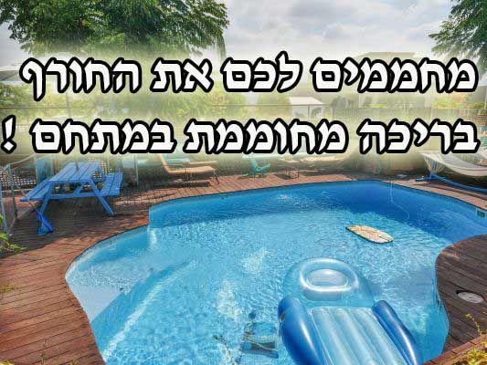 צימרים מקום בגולן - לחופשה מרעננת בשדה נחמיה