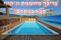 וילות dream view דרים ויו