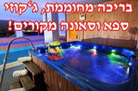 הולידי פלייס - Holiday Place צימר במעלות - גליל המערבי