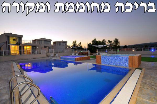 צימרים אלומות יוסף - לחופשה מרעננת בגליל המערבי