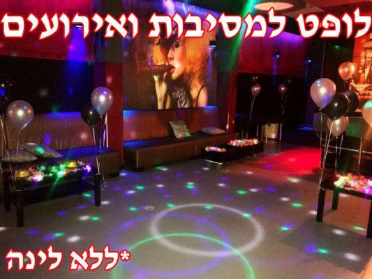 לופטים לופט שונצינו - לחופשה מרעננת בתל אביב