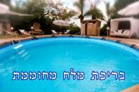 צימרים סוויטת פסיפס באבן יהודה