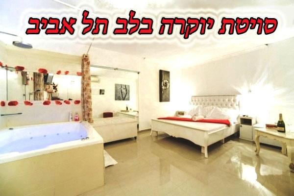 הסוויטה הקלאסית בשנקין תל אביב
