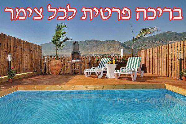 תוצאת תמונה עבור צימרים בישראל site:rrr.co.il
