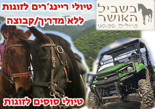 בשביל האושר טיולי סוסים - טיולי ריינג´רים