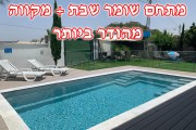 בית התמר - וילה