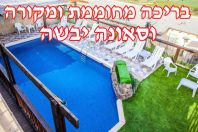 וילה אין וויו - Villa In View