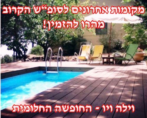 צימרים וילה ויו- vila view - לחופשה מרעננת בגליל עליון