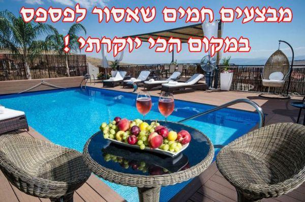 צימרים חלום יוסף - לחופשה מרעננת ברמת הגולן והכנרת