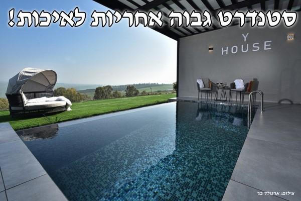 צימרים Y האוס - לחופשה מרעננת במשמר הירדן