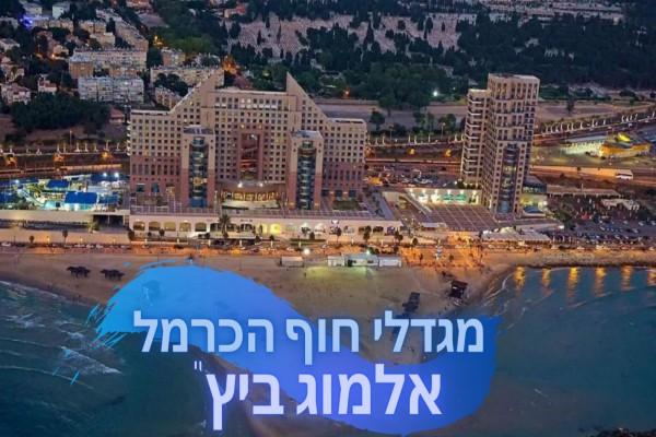 צימרים מגדלי חוף הכרמל - אלמוג ביץ - לחופשה מרעננת בחיפה