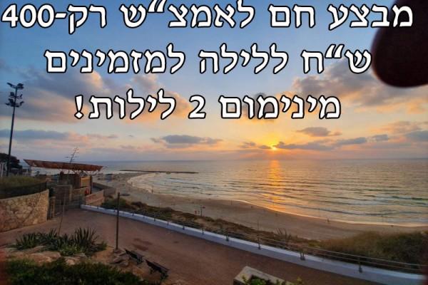 צימרים סוויטות יעל חוף 4*4 ראשון לציון - לחופשה מרעננת בראשון לציון