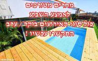 לופט יולו תל אביב Yolo Tlv