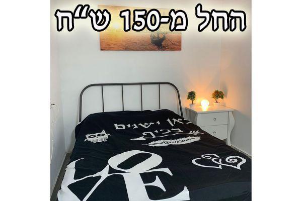 צימרים אינטימי בכרמל - לחופשה מרעננת בחיפה