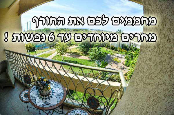 צימרים סוויט קיסריה - לחופשה מרעננת בקיסריה