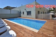 הבית בטבריה