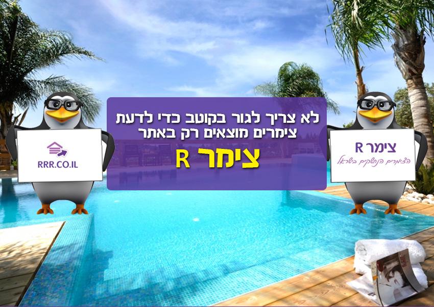 צימרים הצימר של חיים - לחופשה מרעננת בחיפה