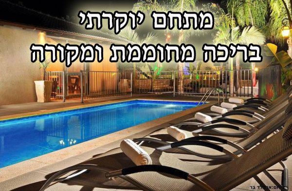 צימרים קאזה מוזס - Casa Moses - לחופשה מרעננת בעין יעקב