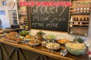 Grocery-גרוסרי