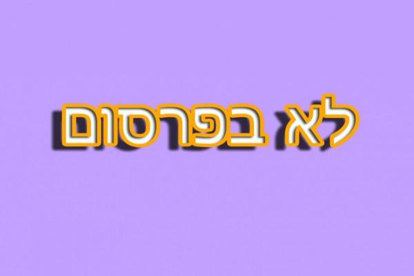 Chiang Mai - ספא תאילנדי - לחופשה מרעננת בתל אביב