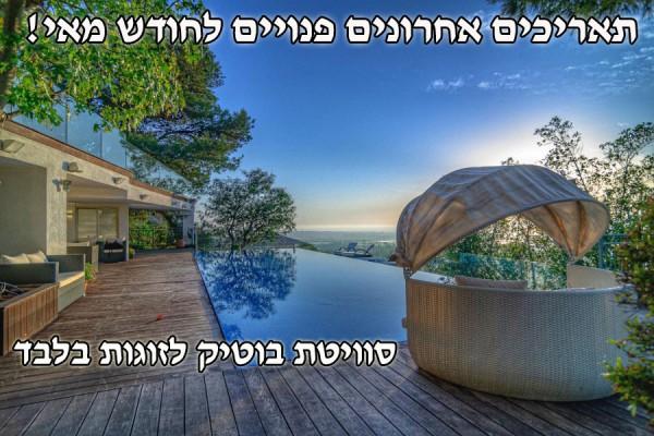 צימרים וילה Z - לחופשה מרעננת בזיכרון יעקב