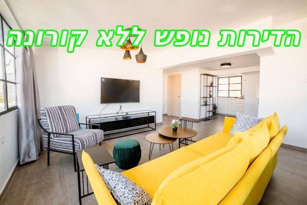 צימרים סוויטות דה קינג מרכז תל אביב - לחופשה מרעננת בתל אביב