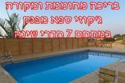 אחוזת כרם יהודה