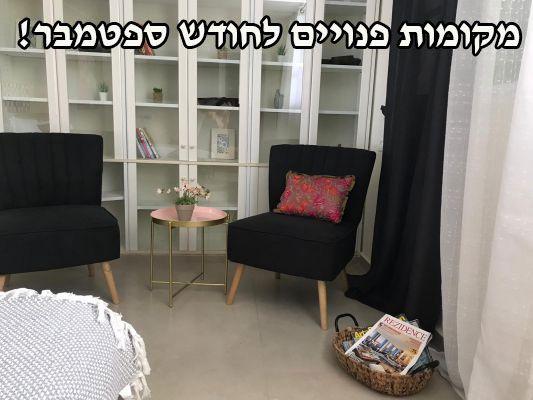 צימרים בית קסום בנוף - לחופשה מרעננת בחיפה