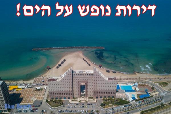 צימרים סוויטות בלו ביץ - לחופשה מרעננת בחיפה