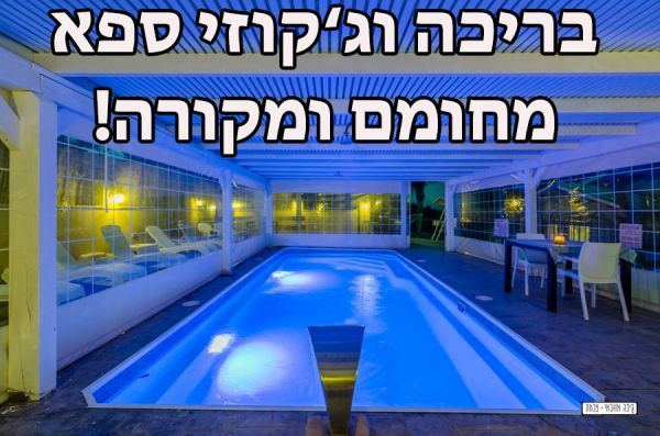 צימרים אחוזת דרך הזית - לחופשה מרעננת ביבניאל