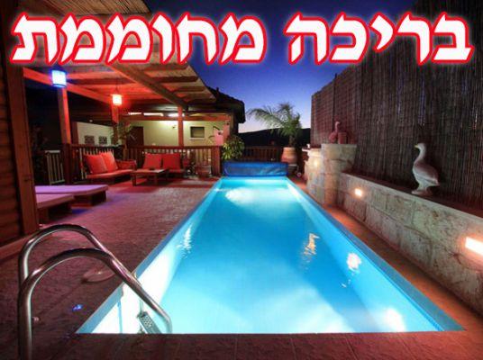 צימרים קארמה בגולן - לחופשה מרעננת ברמת הגולן והכנרת