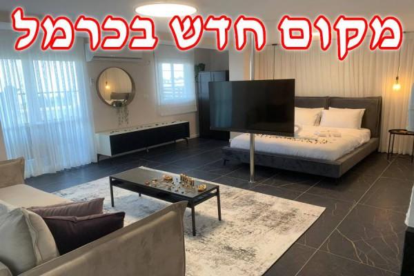 צימרים הפנטהאוז - לחופשה מרעננת בחיפה