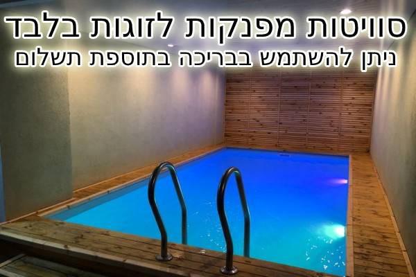 צימרים Sea View Luxury Suites - לחופשה מרעננת בהרצליה